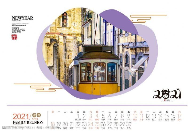 年历新年日历图片