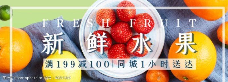 水果展架新鲜水果banner图片