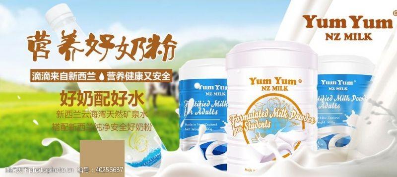 老年人新西兰进口水奶粉宣传图片