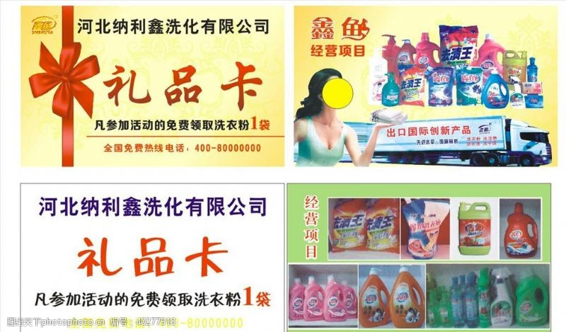 优惠卡洗衣液洗化礼品卡图片