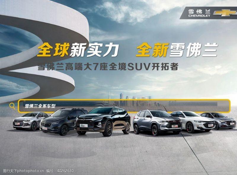 国庆促销雪佛兰全系车型图片
