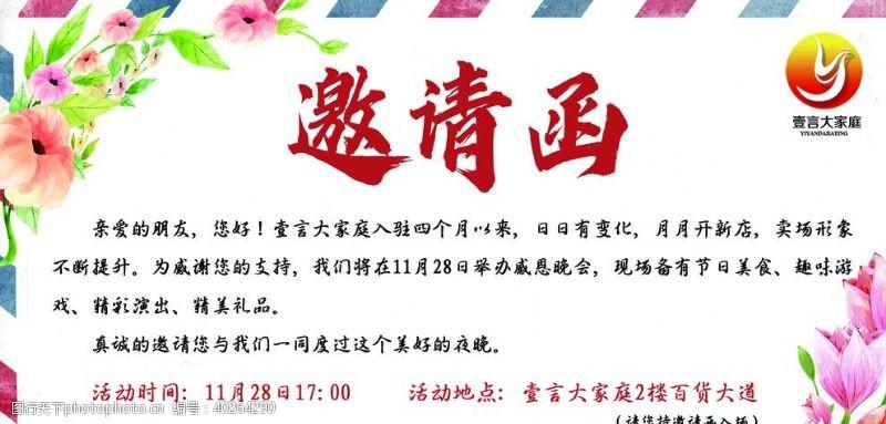 水彩花卉邀请函图片