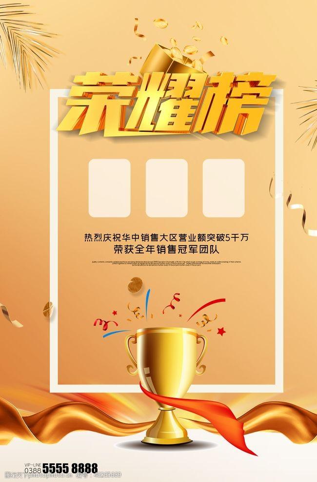 年终盛典英雄榜精英榜宣传海报图片