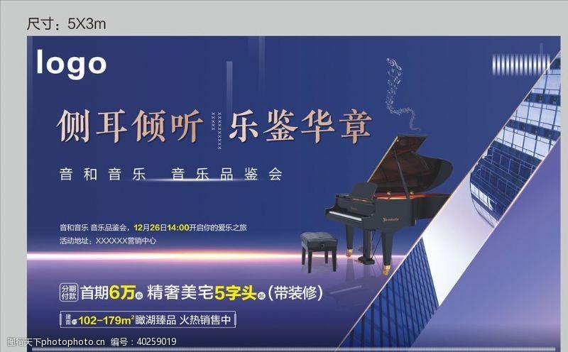 地产活动音乐活动画面图片