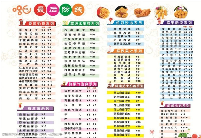 奶茶价目表饮料菜单图片