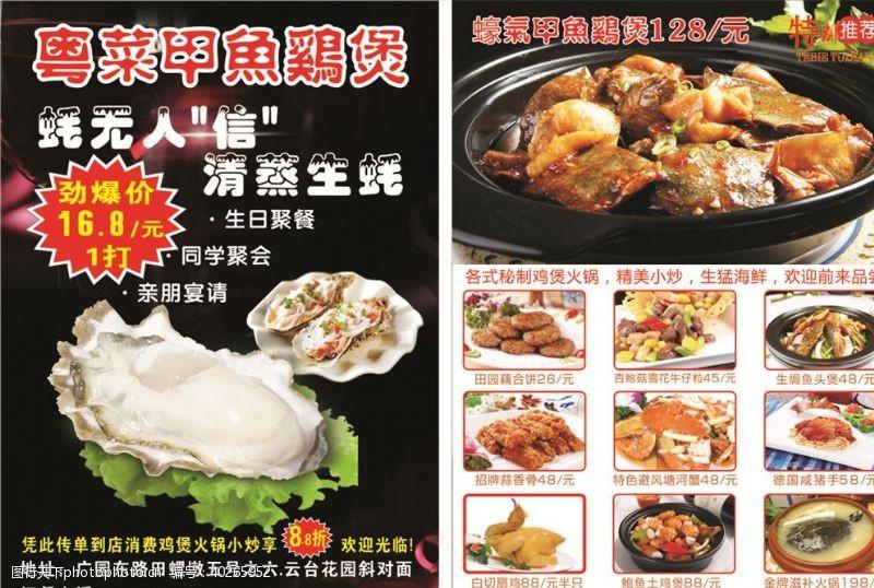 手饮食海报传单图片