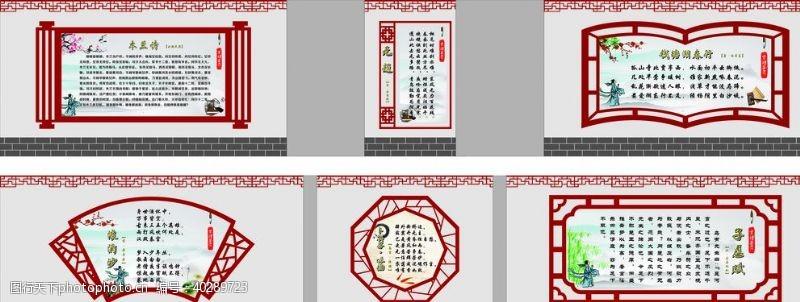 校园文化异形边框文化墙图片