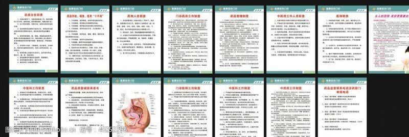 工作制度医院制度图片