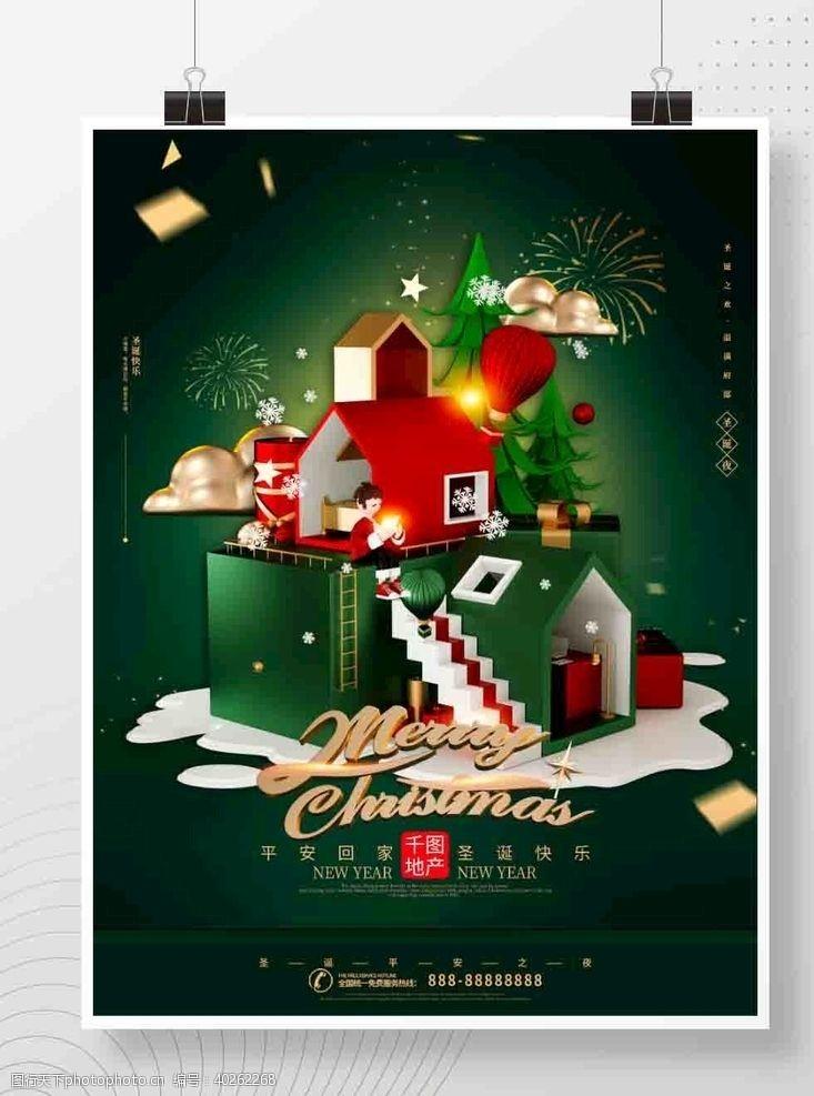广告背景原创C4D梦幻圣诞节地产海报图片