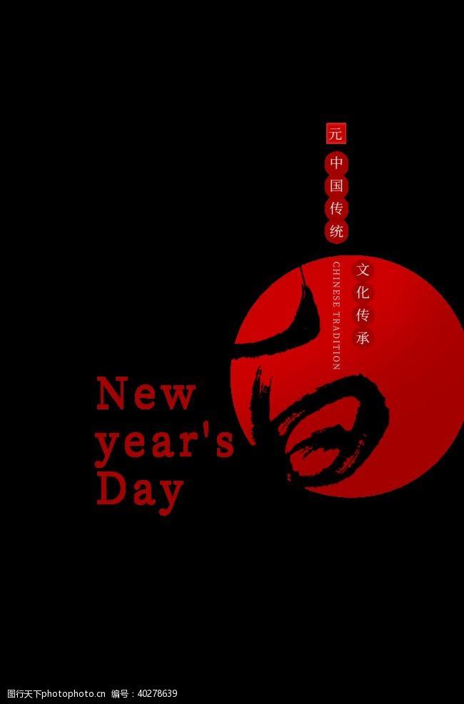 经典的元旦2021中国风元素图片