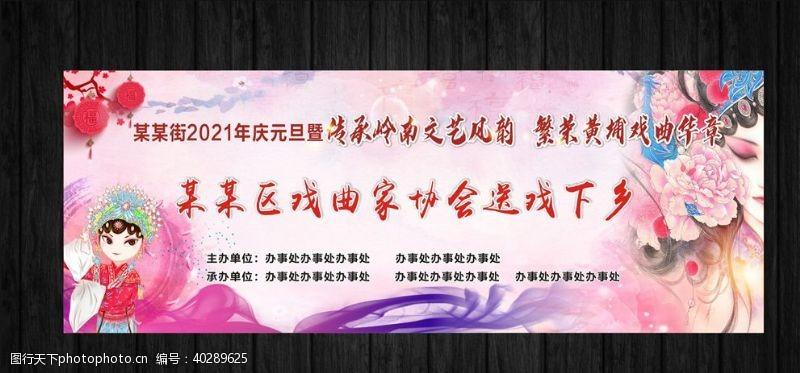 炫彩元旦舞台背景图片