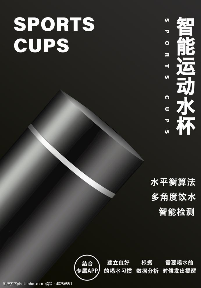 运动水杯横横版竖标图片