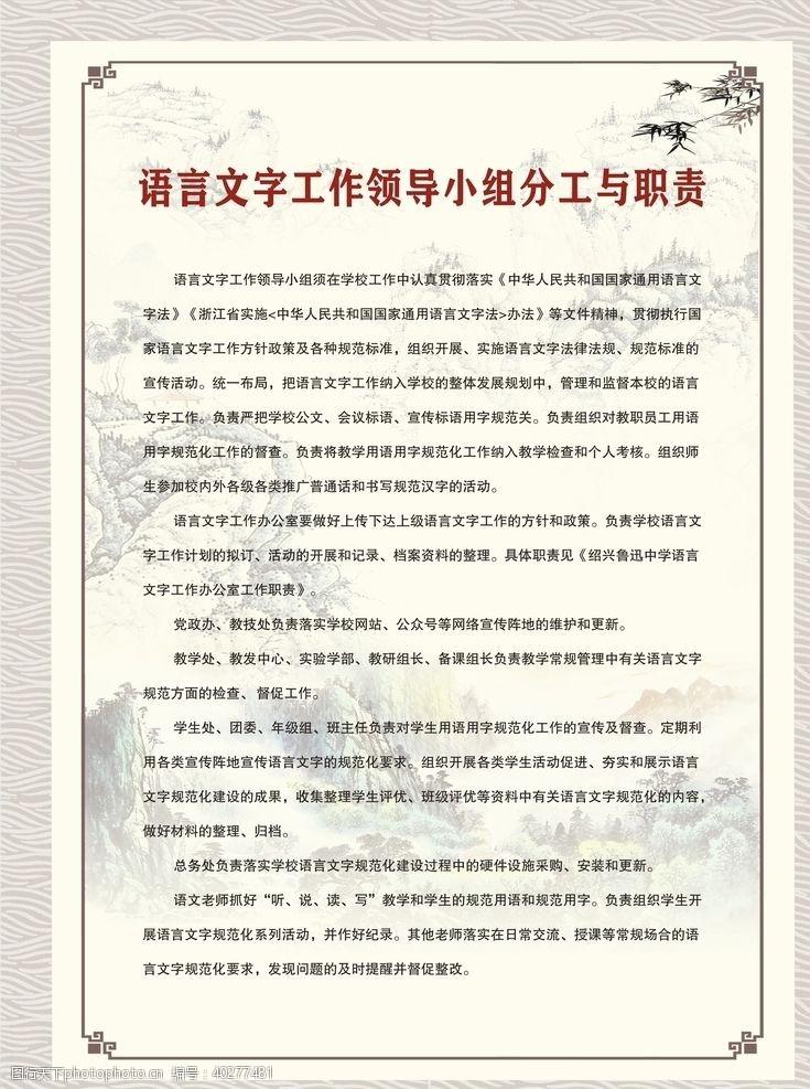 竹子语言工作室制度图片