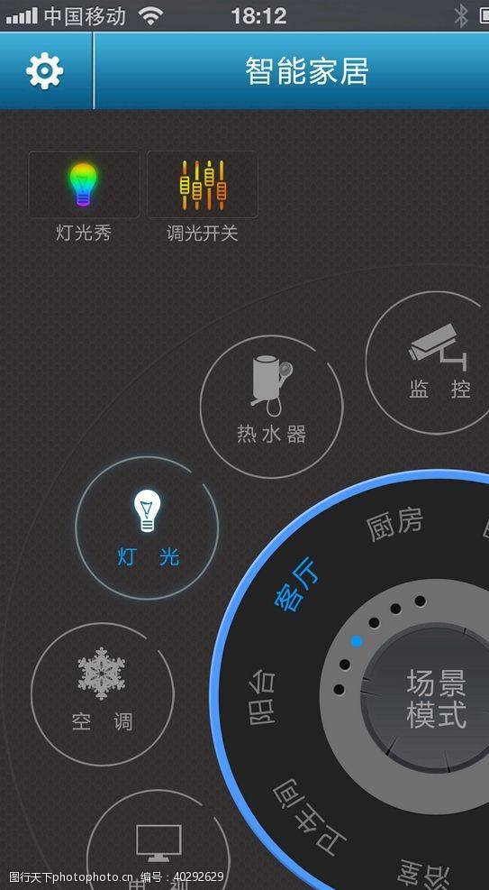 酷智能家居app图片