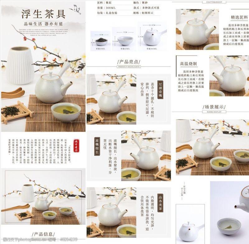 淘宝装修模板中国风茶具茶杯茶壶杯子百货茶叶图片