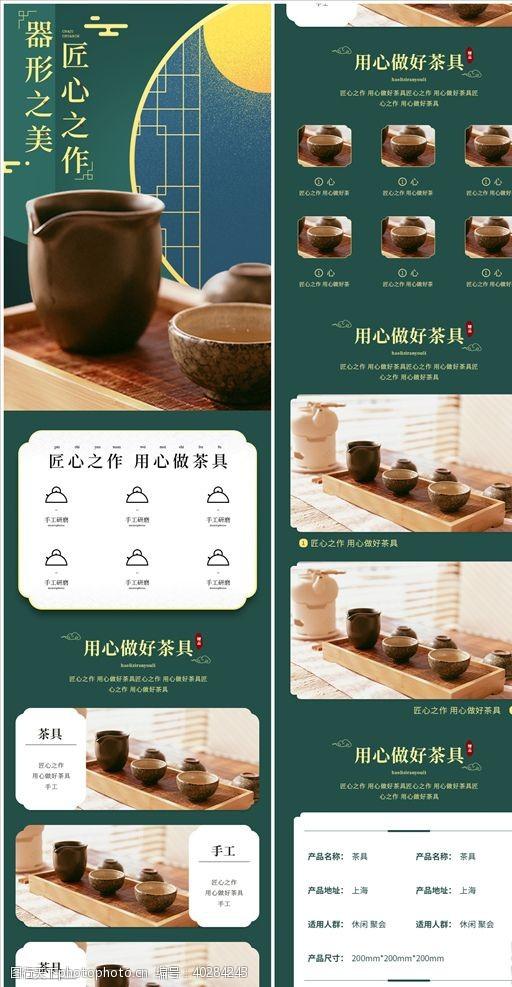 淘宝装修模板中国风场景古典清新中百货茶具图片