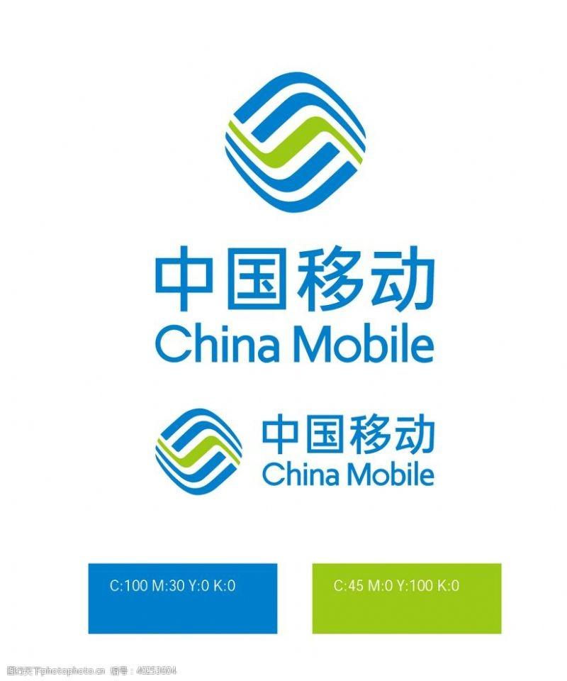 中国移动logo图片