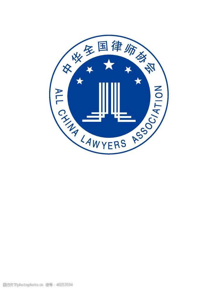 会徽中华全国律师协会logo图片