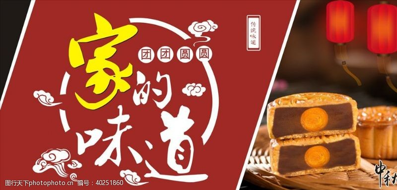 中秋节家的味道图片