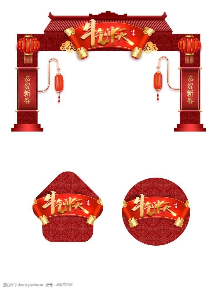 中式建筑新年门头地贴图片