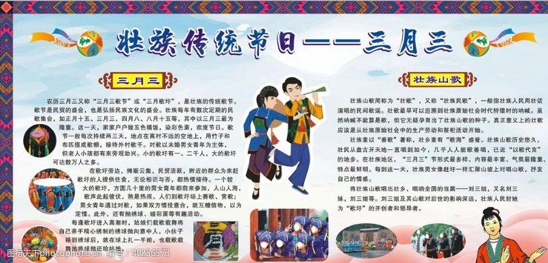少女壮族传统节日图片