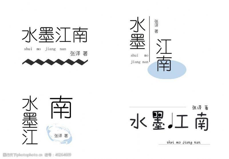 音符字体设计类图片