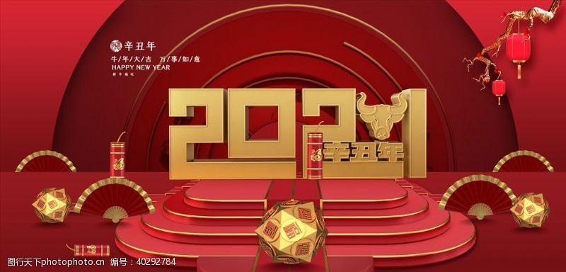 年会舞台背景2021年C4D海报图片