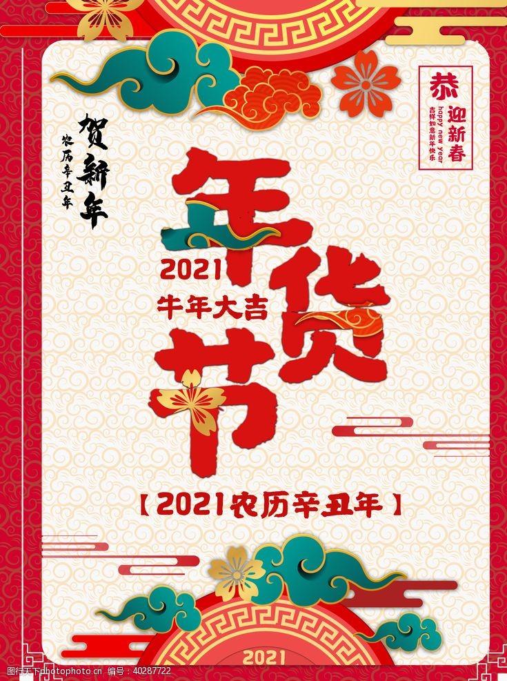 年货海报2021年货节图片