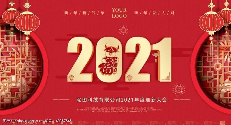 贺岁2021年图片