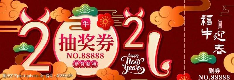 2021新年春节晚会抽奖券入场图片