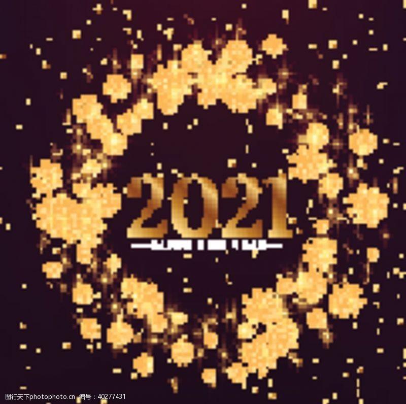 光晕2021新年璀璨海报图片