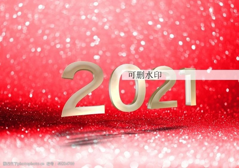 立体字2021元旦新年图片