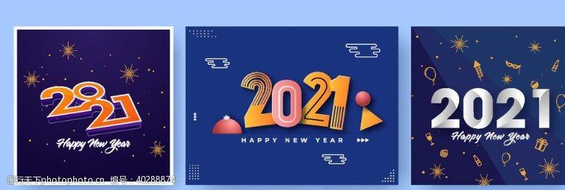 日历2021字体海报图片