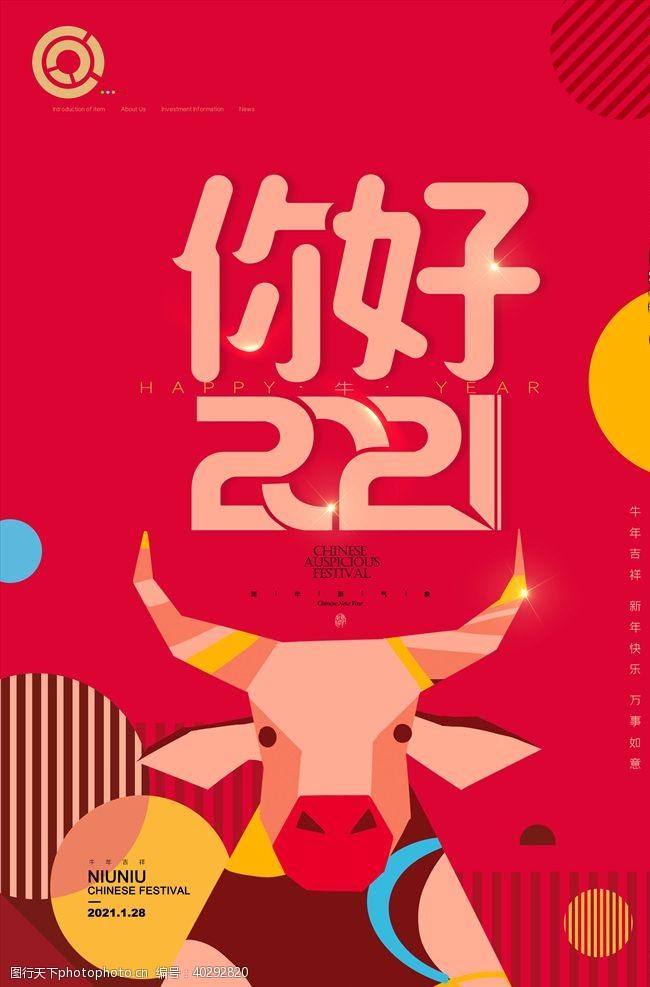设计素材202年牛年海报你好2021图片