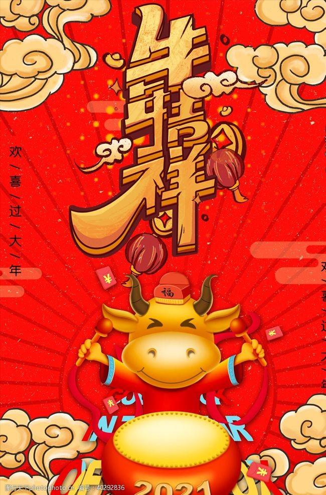新年素材202年牛年海报牛年吉祥图片