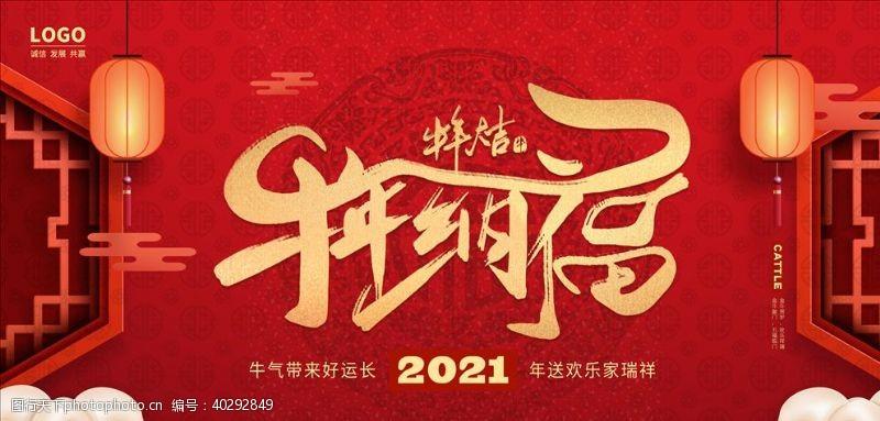 年画1202年牛年海报牛年纳福图片