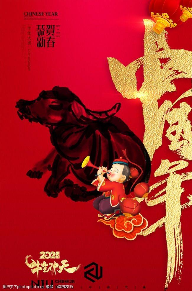 新年素材202年牛年海报中国牛202图片