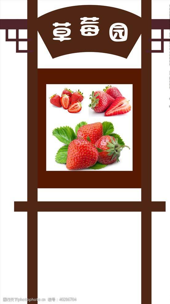 水果宣传草莓园采摘牌图片