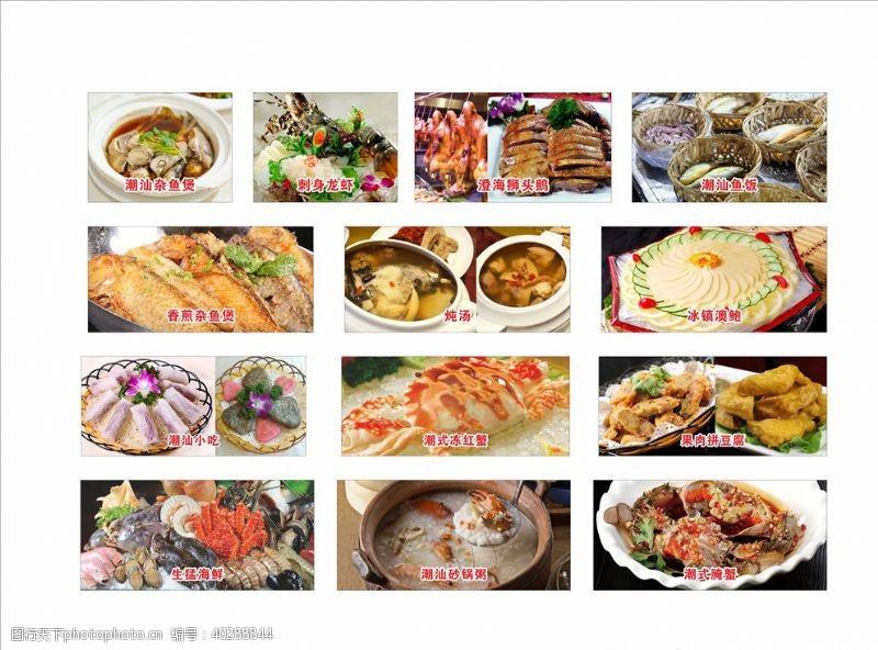 砂锅粥潮汕美食图片