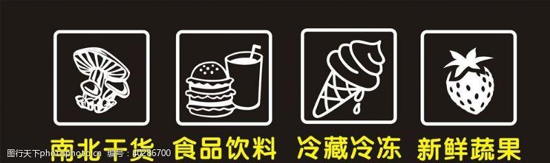 鲜果超市标志图片