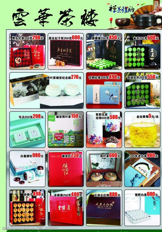 茶叶海报茶叶传单图片