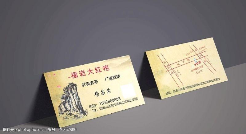 茗茶茶叶名片图片