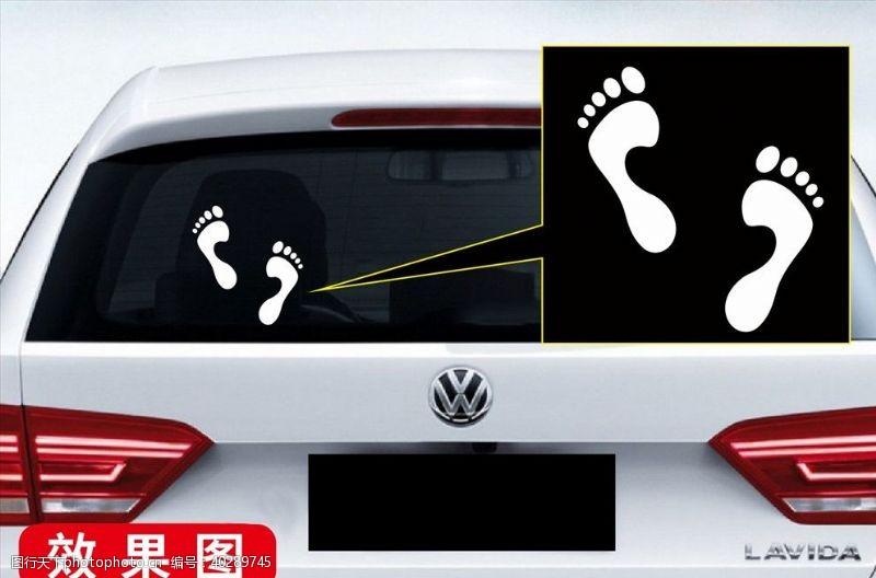 企业logo车贴脚印图片