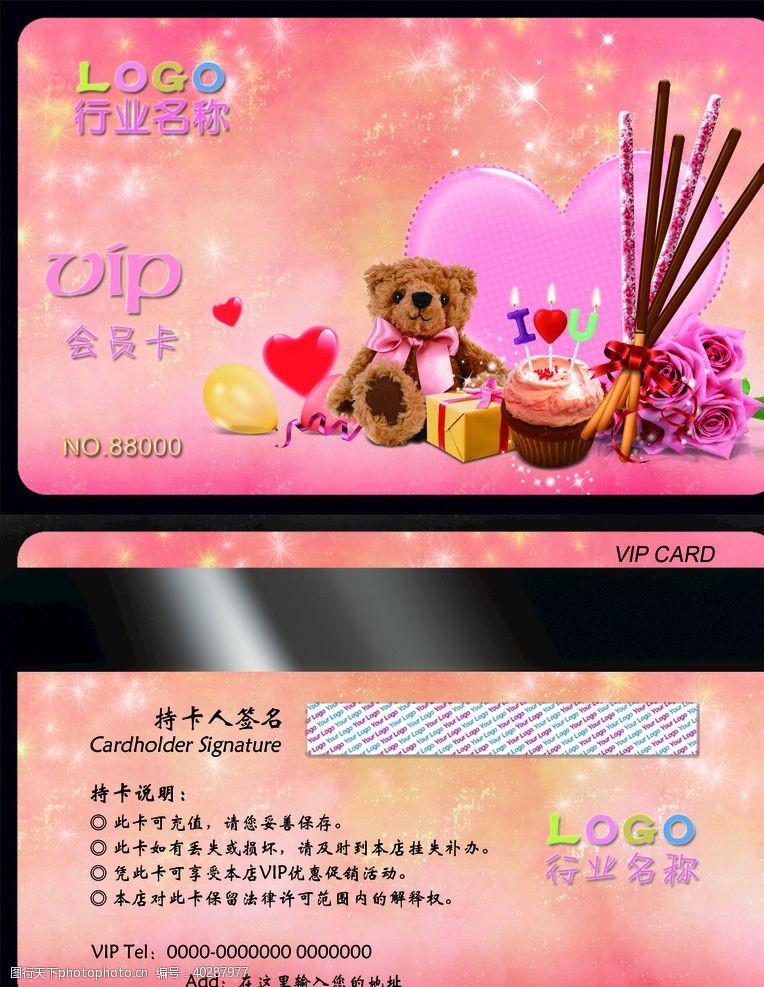 钻石卡宠物店会员卡图片