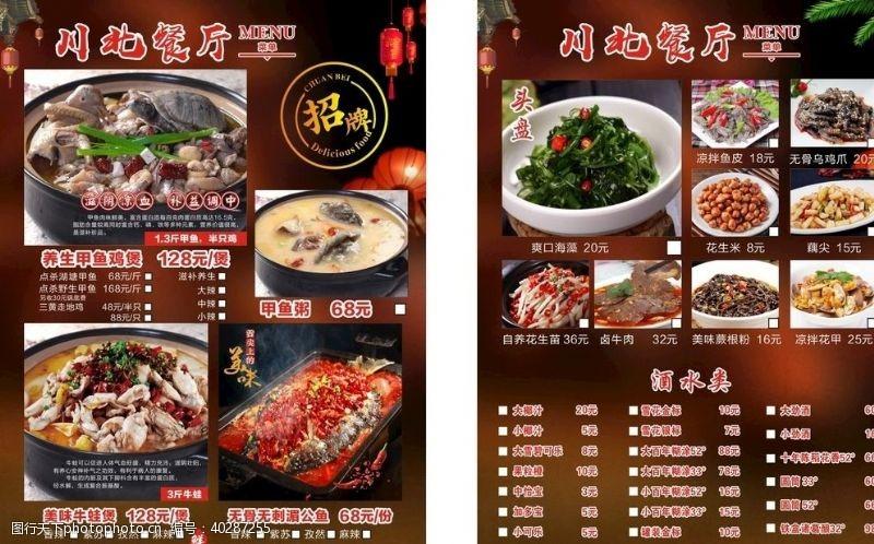 砂锅粥川菜菜单图片