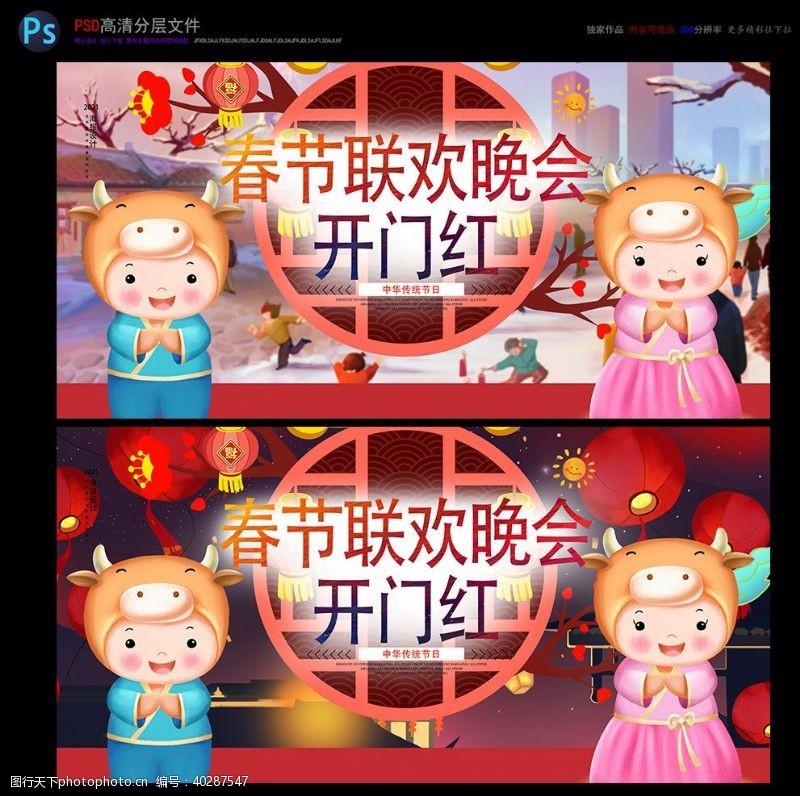 晚会舞台背景春节晚会图片