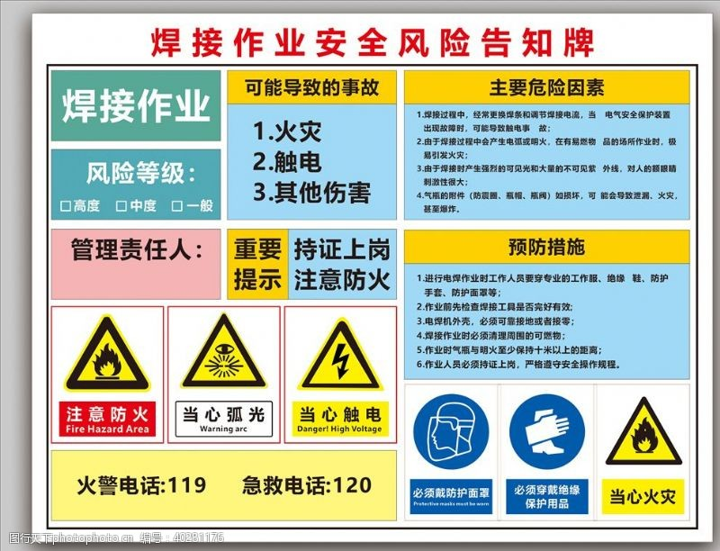 警示牌电焊作业图片