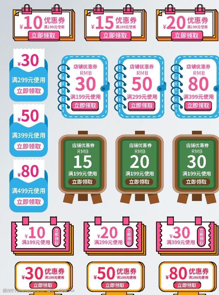淘宝标签店铺活动优惠券图片