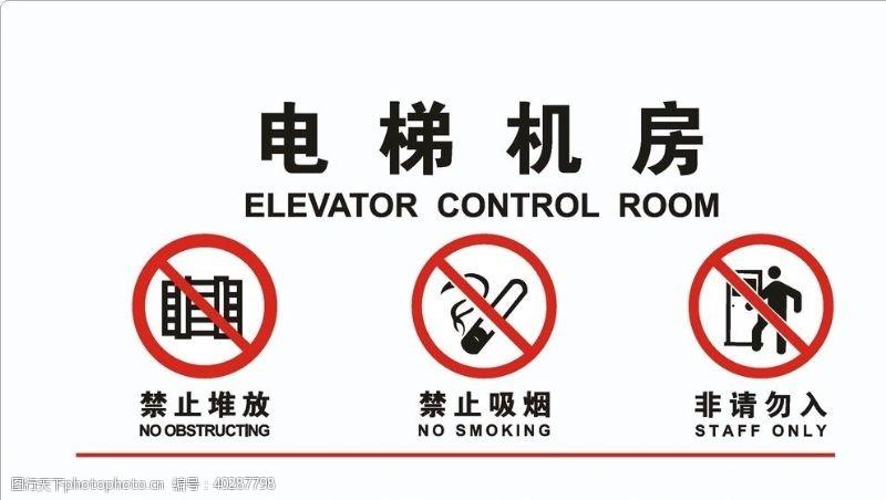 源文件电梯机房图片