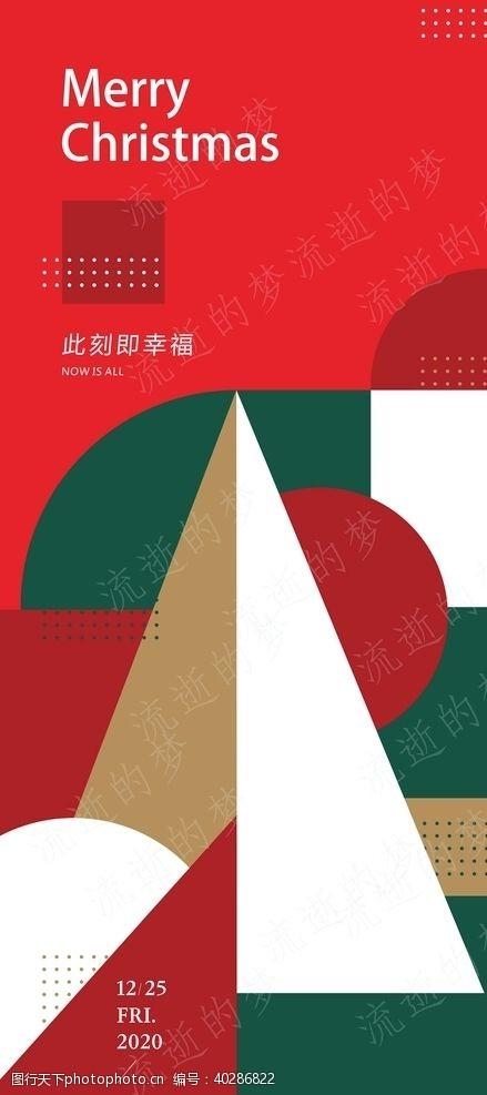 地产广告地产圣诞节单图海报图片